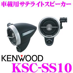 KENWOOD KSC-SS10 차재용 새틀라이트 스피커