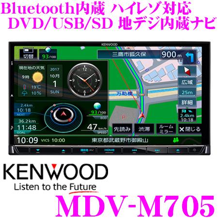 Bluetooth内蔵 【ケンウッド カーナビ】 メモリーナビゲーションシステム [905] 7V型 SD/ {MDV-L504W USB対応 【MDV-L504W】 } 彩速ナビ 200mmタイプ DVD/