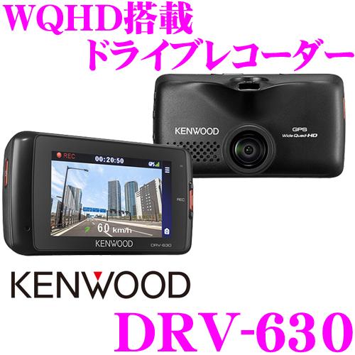 ケンウッド GPS内蔵ドライブレコーダー DRV-630 WQHD(2560×1440)録画 Gセンサー/GPS/HDR搭載ドラレコ 運転支援機能搭載 駐車監視/長時間駐車録画対応 microSDカード(16GB)付属