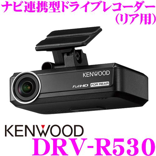ケンウッド ナビ連携ドライブレコーダーDRV-R530 3M(2304×1296)録画 Gセンサー/HDR/運転支援機能搭載 駐車監視対応 ナビ連携型リア用 MDV-M805L / MDV-705W / MDV-705対応
