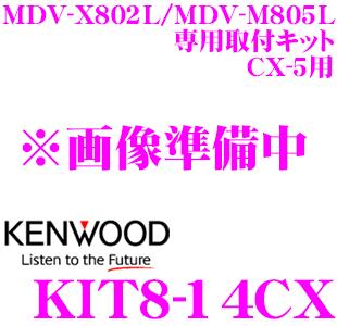 ケンウッド KIT8-14CXマツダ KE系 CX-5用MDV-X802L/MDV-M805L専用取付キット