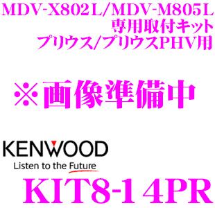 ケンウッド KIT8-14PRトヨタ 30系 プリウス/プリウスPHV用MDV-X802L/MDV-M805L専用取付キット