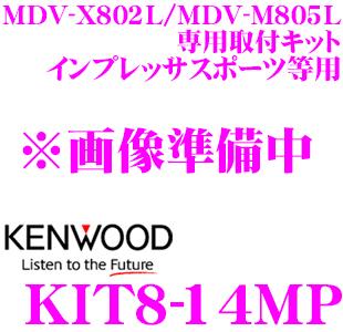 ケンウッド KIT8-14MPスバル GP系 インプレッサ スポーツ等用MDV-X802L/MDV-M805L専用取付キット