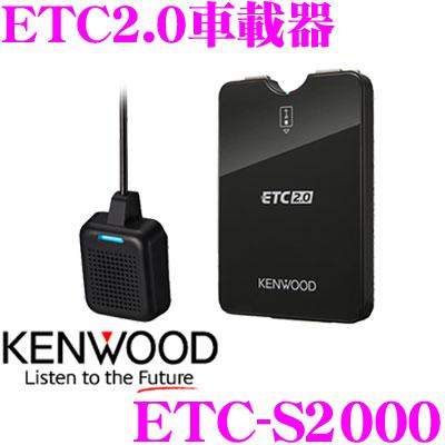 ケンウッド KENWOOD ETC-S2000ETC2.0車載器