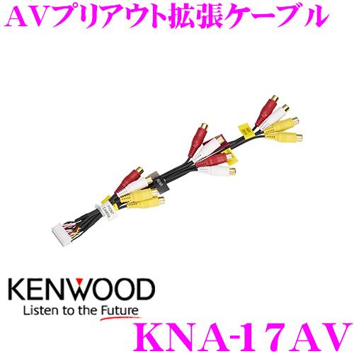 当店在庫あり即納 9 現金特価 4~9 11はエントリー+3点以上購入でP10倍 ケンウッド MDV-M805L MDV-M705対応 アイテム勢ぞろい MDV-M705W AVプリアウト拡張ケーブル KNA-17AV