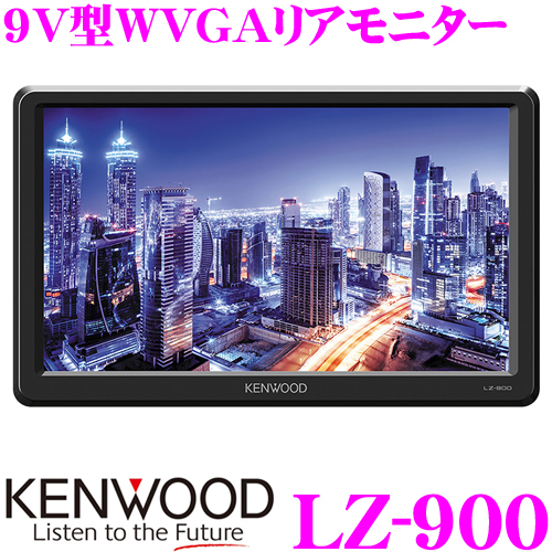 ケンウッド LZ-900 9V型WVGAリアモニター 薄型でスマートデザイン!!