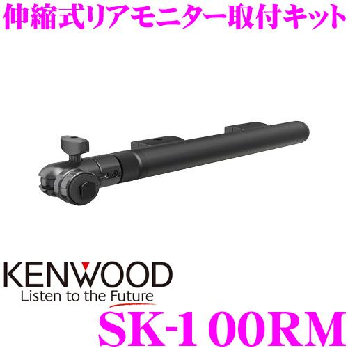 【カードOK!!】 ケンウッド SK-100RM 伸縮式リアモニター取付キット LZ-900専用オプション ヘッドレストにモニターを固定し伸縮可能!!
