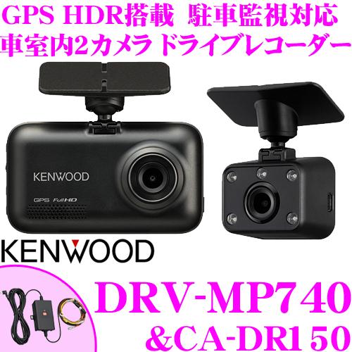 ケンウッド 車室内撮影対応 ドライブレコーダー DRV-MP740 & CA-DR150 車載電源ケーブルセット Gセンサー/GPS/HDR/運転支援機能搭載 ドラレコ 車室内撮影対応 2カメラ駐車監視対応 microSDカード(16GB)付属