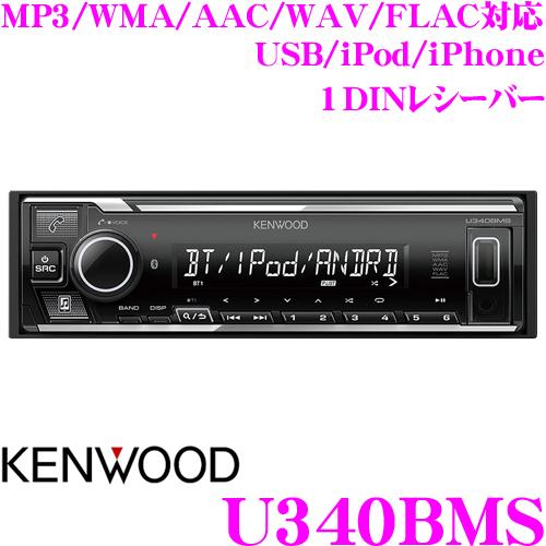 Kenwood U340BMS MP3/WMA/AAC/WAV/FLAC-adaptive USB/iPod/iPhone/Bluetooth  receiver 1DIN deck type