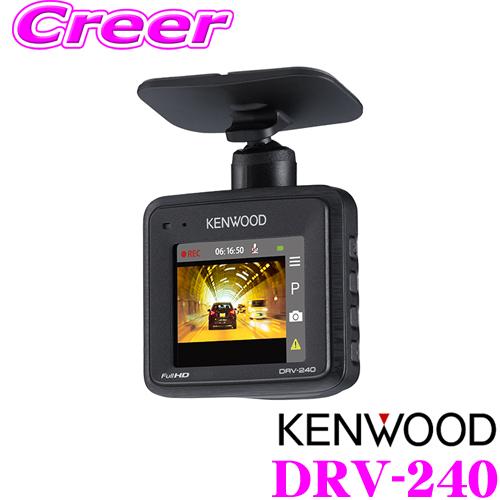 ケンウッド ドライブレコーダー DRV-240 フルハイビジョン(1920×1080)録画 Gセンサー/HDR搭載ドラレコ 駐車監視/長時間駐車録画対応 microSDHCカード(16GB)付属