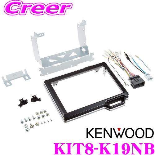 ケンウッド KIT8-K19NB ホンダ JF3 JF4 NBOX/NBOXカスタム用 MDV-M805L/MDV-S706L専用取付キット
