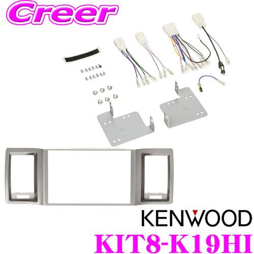 ケンウッド KIT8-K19HIトヨタ 200系 ハイエース(スーパーGL標準ボディ)用MDV-M805L/MDV-S706L専用取付キット