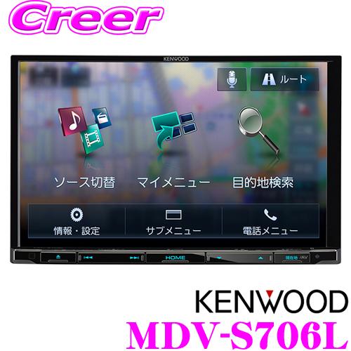 One Kenwood 彩速 navigator MDV-S706L terrestrial digital TV tuner 8V type  wide Bluetooth built-in DVD/SD/USB-adaptive AV type memory navigation