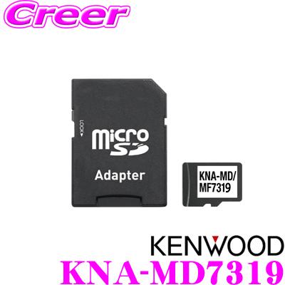 ケンウッド KNA-MD7319地図更新SDカード2019年3月発売版(2018年度版) KNA-MD7318 後継品