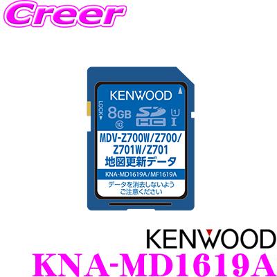 ケンウッド KNA-MD1619A 地図更新SDカード 2019年3月発売版(2018年度版) KNA-MD1618A 後継品