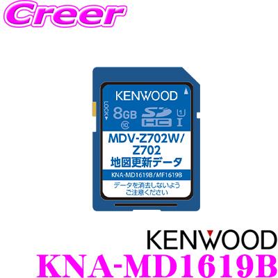 ケンウッド KNA-MD1619B地図更新SDカード2019年3月発売版(2018年度版) KNA-MD1618B 後継品