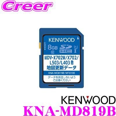 ケンウッド KNA-MD819B地図更新SDカード2019年3月発売版(2018年度版) KNA-MD818B 後継品