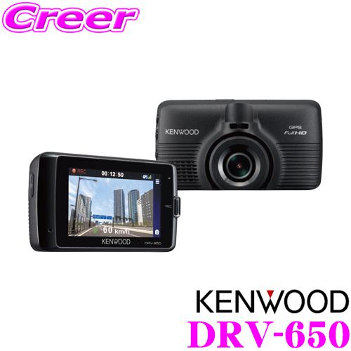 【送料無料!!カードOK!!】 ケンウッド ドライブレコーダー DRV-650 フルHD HDR/STARVIS搭載 Gセンサー/GPS/夜間撮影 (ナイトモード) 運転支援機能搭載 microSDカード(16GB)付属