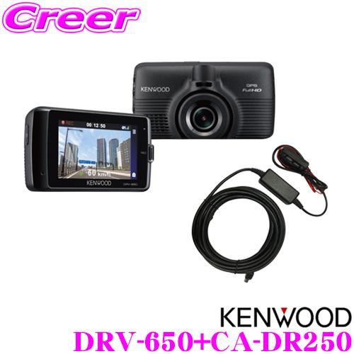 ケンウッド DRV-650+CA-DR250フルHD HDR/STARVIS搭載 ドライブレコーダー+電源ケーブルセットGセンサー/GPS/夜間撮影 (ナイトモード)運転支援機能搭載microSDカード(16GB)付属