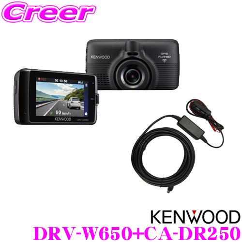 ケンウッド DRV-W650+CA-DR250フルHD HDR/STARVIS搭載ドライブレコーダー +駐車電源ケーブル セットGセンサー/GPS/無線LAN/夜間撮影 (ナイトモード)運転支援機能搭載microSDカード(16GB)付属