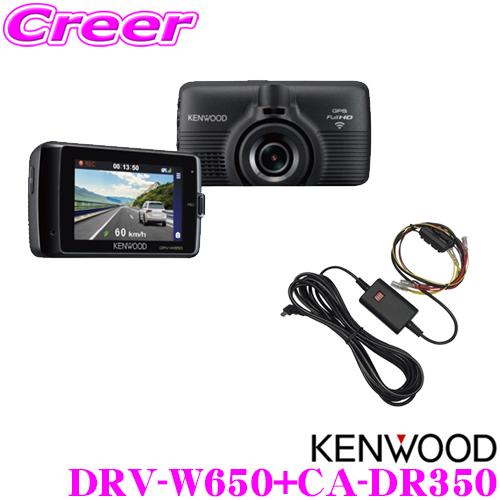 ケンウッド DRV-W650+CA-DR350フルHD HDR/STARVIS搭載ドライブレコーダー +駐車電源ケーブル セットGセンサー/GPS/無線LAN/夜間撮影 (ナイトモード)運転支援機能搭載microSDカード(16GB)付属