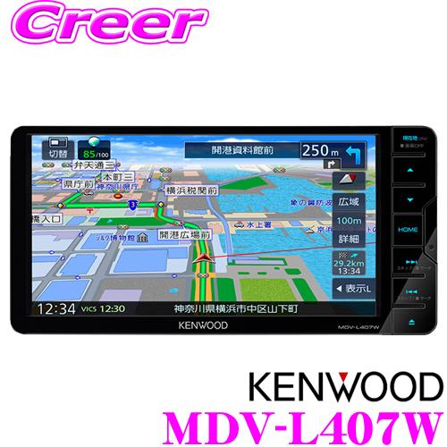 ケンウッド 彩速ナビ MDV-L407Wワンセグチューナー内蔵 7V型ワイドDVD/SD/USB対応200mmワイド AV一体型 メモリーナビゲーション地図更新1年間無料【MDV-L406W 後継品】