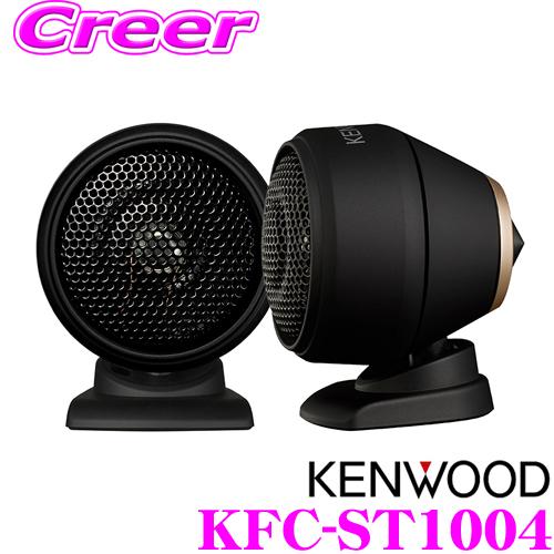 ケンウッド KFC-ST10042.5cmチューンアップトゥイーター 2wayツィーターハイレゾ対応【KFC-ST1003 後継品】