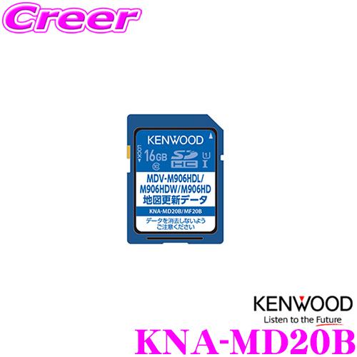 ケンウッド KNA-MD20B地図更新SDカード2020年3月発売版(2019年度版)
