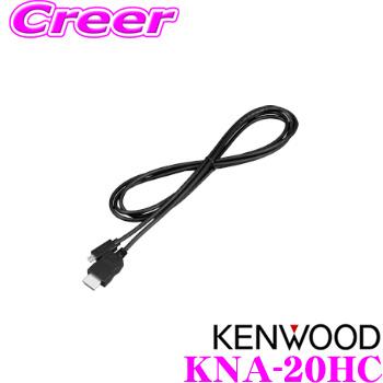 当店在庫あり即納 新品 送料無料 送料無料 ケンウッド KNA-20HC HDMIインターフェースケーブル ランキング総合1位 MDV-M907HDL用 MDV-M907HDF