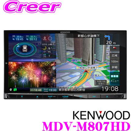 ケンウッド 彩速ナビ MDV-M807HD 地上デジタルTVチューナー 内蔵 7V型 180mmモデル HDパネル搭載/ハイレゾ音源対応 Bluetooth/DVD/SD/USB対応AV一体型 メモリーナビゲーション