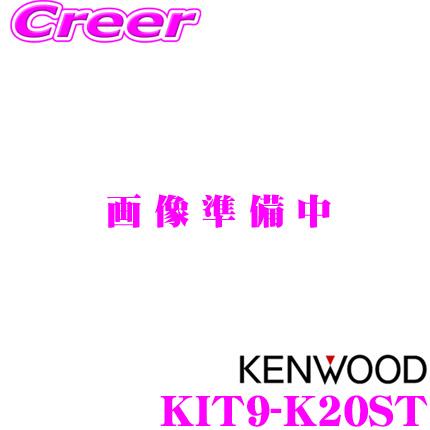 ケンウッド KIT9-K20ST ホンダ RP系 ステップワゴン/ステップワゴン スパーダ用 MDV-M907HDF専用取付キット 光沢黒
