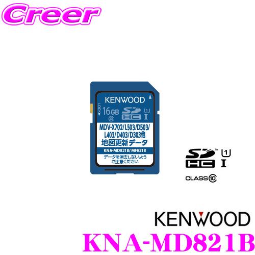 数量は多 送料無料 気質アップ ケンウッド KNA-MD821B 2021年3月発売版 2020年度版 地図更新SDカード