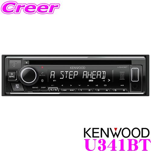 ケンウッド U341BTMP3/WMA/AAC/WAV/FLAC対応CD/USB/iPod/iPhone/Bluetoothレシーバーアレクサ搭載1DINデッキタイプ【U340BT 後継品】