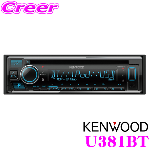 ケンウッド U381BTMP3/WMA/AAC/WAV/FLAC対応 アレクサ搭載CD/USB/iPod/Bluetoothレシーバー1DINデッキタイプ【U380BT 後継品】
