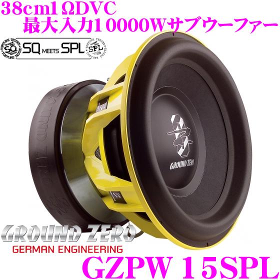 GROUND ZERO グラウンドゼロ GZPW 15SPL 最大入力10000W 1ΩDVC38cmサブウーファー
