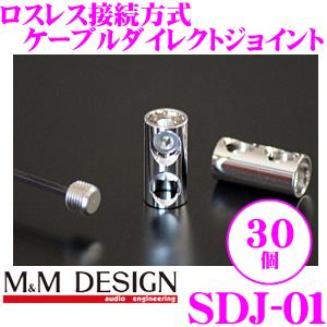 M&Mデザイン ケーブルジョイント SDJ-01 30個入り ロスレス接続ロジウムメッキ接続端子 【ギボシ端子の代替えに! 12AWGまで対応】