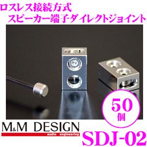 M&Mデザイン スピーカーダイレクト端子 SDJ-02 50個入りロスレス接続ロジウムメッキ接続端子【平型端子(ファストン端子)の代替えに! 12AWGまで対応】