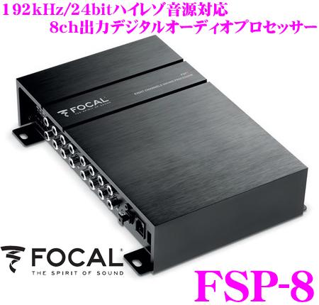 FOCAL フォーカル FSP-88ch出力192kHz/24bitハイレゾ対応デジタルオーディオプロセッサー【RCA8ch/光デジタル入力 独立4wayクロスオーバー/パラメトリックEQ/タイムアライメント搭載】