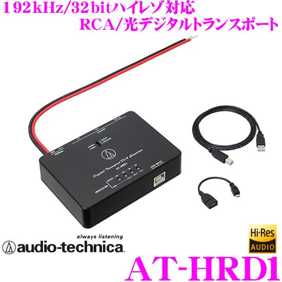 オーディオテクニカ AT-HRD1 最大192kHz/32bitハイレゾ対応高品位デジタルトランスポート(D/Aコンバーター)【USB入力 RCAアナログ&角型光デジタル出力】