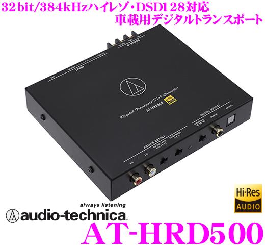 当店在庫あり即納 送料無料 オーディオテクニカ AT-HRD500 最大384kHz 32bitハイレゾ DSD64 DSD128対応 角型光デジタル出力 RCAアナログ USB 車載用デジタルトランスポート Aコンバーター D 超定番 同軸デジタル入力 同軸 数量は多