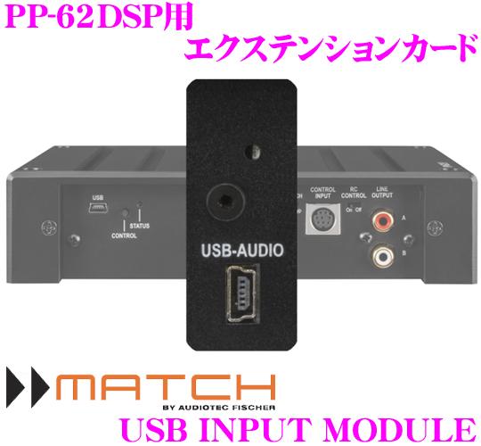 MATCH USB INPUT MODULEPP-62DSP用USB入力エクステンションカード