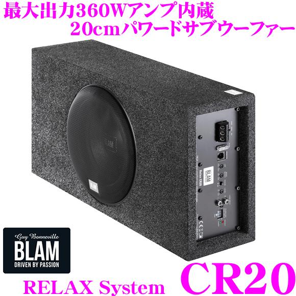 【日本正規品!!送料無料!!カードOK!!】 【11/19~11/26 エントリー+カードP12倍以上】ブラム BLAM RELAX System CR20 360Wアンプ内蔵20cmパワードサブウーファー