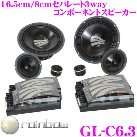 Rainbow レインボウ GL-C6.3 16.5cm/8cmセパレート3wayスピーカー