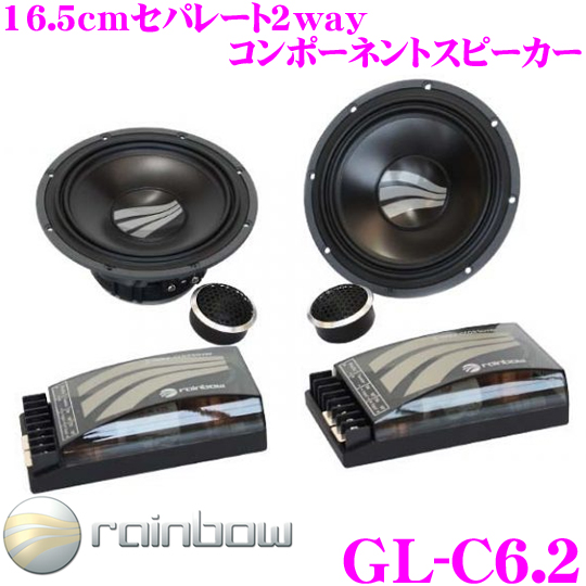 Rainbow レインボウ GL-C6.2 16.5cmセパレート2wayスピーカー