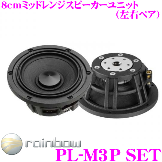 Rainbow レインボウ PL-M3P SET PROFIライン 8cmミッドレンジユニット