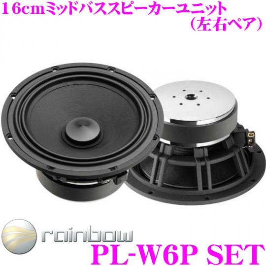 Rainbow レインボウ PL-W6P SET PROFIライン 16.5cmミッドバスユニット
