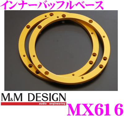送料無料 MM DESIGN 選択 インナーバッフルベース MX616 ダイハツ車専用 車種専用設計でサウンドクオリティーアップ フォルクスワーゲン スズキ 安売り スバル
