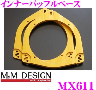 M&M DESIGN インナーバッフルベース MX611トヨタ/スバル/ダイハツ/アウディ専用【車種専用設計でサウンドクオリティーアップ】