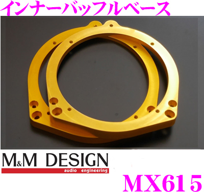 M&M DESIGN インナーバッフルベース MX615スバル車専用【車種専用設計でサウンドクオリティーアップ】