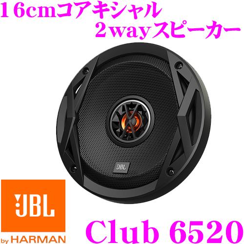 JBL ジェイビーエル Club 6520 16cmコアキシャル2way車載用スピーカー GX602後継モデル 【市販17cmバッフルでの取付にも適合】